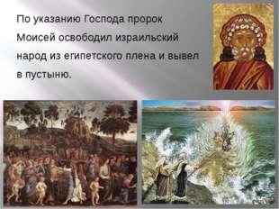 По указанию Господа пророк Моисей освободил израильский народ из египетского