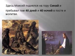 Здесь Моисей поднялся на гору Синай и пребывал там 40 дней и 40 ночей в посте