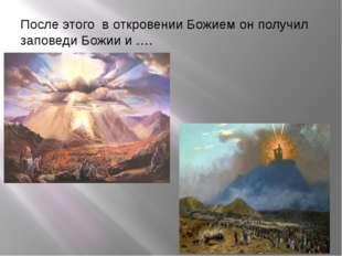 После этого в откровении Божием он получил заповеди Божии и ….