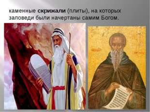каменные скрижали (плиты), на которых заповеди были начертаны самим Богом.