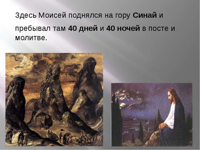 Здесь Моисей поднялся на гору Синай и пребывал там 40 дней и 40 ночей в посте...