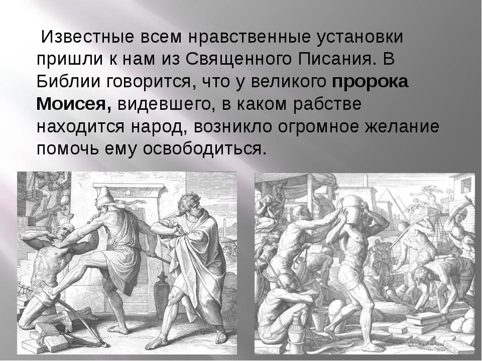 Известные всем нравственные установки пришли к нам из Священного Писания. В...