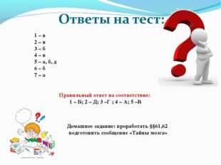 1 – в 2 – в 3 – б 4 – в 5 – а, б, д 6 – б 7 – а Домашнее задание: проработа
