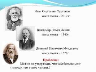 Иван Сергеевич Тургенев масса мозга – 2012 г. Владимир Ильич Ленин масса моз