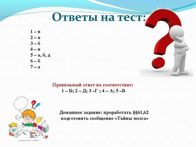 1 – в 2 – в 3 – б 4 – в 5 – а, б, д 6 – б 7 – а Домашнее задание: проработа...