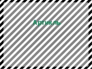 The Article Артикль the употребляется перед названиями рек, озёр, морей, оке
