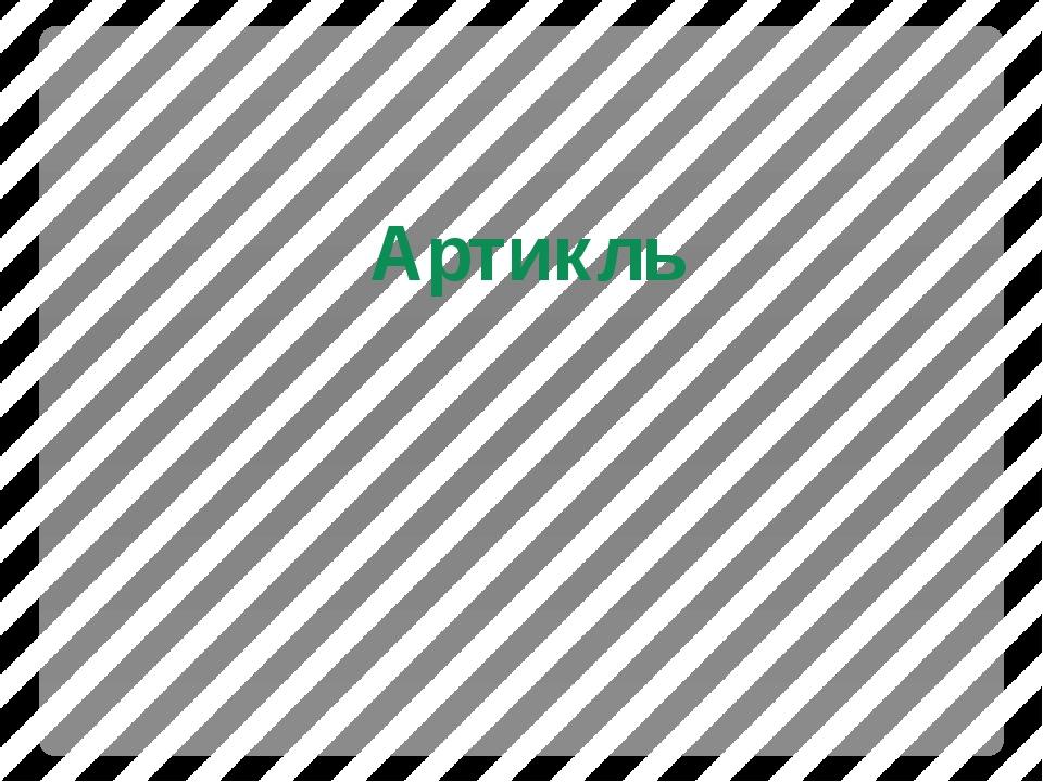 The Article Артикль the употребляется перед названиями рек, озёр, морей, оке...