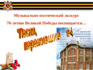 Музыкально-поэтический экскурс 70-летию Великой Победы посвящается…