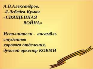 А.В.Александров, Л.Лебедев-Кумач «СВЯЩЕННАЯ ВОЙНА» Исполнители - ансамбль сту