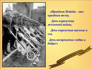 «Праздник Победы - это праздник весны, День пораженья жестокой войны, День