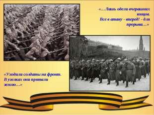 «Уходили солдаты на фронт. В узелках они прятали землю…» «…Лишь одели вчерашн