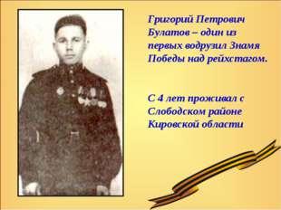 Григорий Петрович Булатов – один из первых водрузил Знамя Победы над рейхстаг