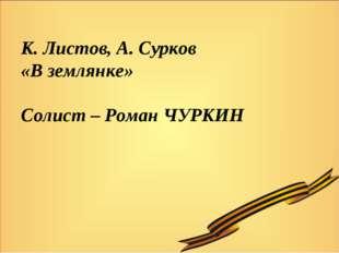 К. Листов, А. Сурков «В землянке» Солист – Роман ЧУРКИН