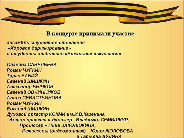 В концерте принимали участие: ансамбль студентов отделения «Хоровое дирижиров...