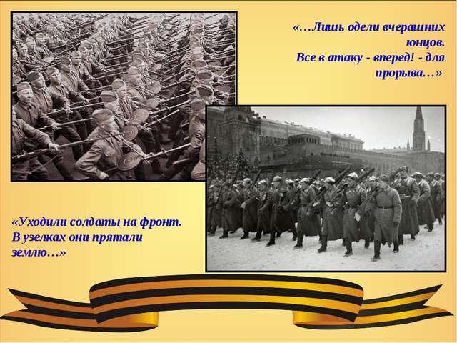 «Уходили солдаты на фронт. В узелках они прятали землю…» «…Лишь одели вчерашн...