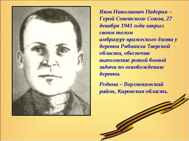 Яков Николаевич Падерин – Герой Советского Союза, 27 декабря 1941 года закрыл...