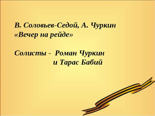 В. Соловьев-Седой, А. Чуркин «Вечер на рейде» Солисты - Роман Чуркин и Тарас...