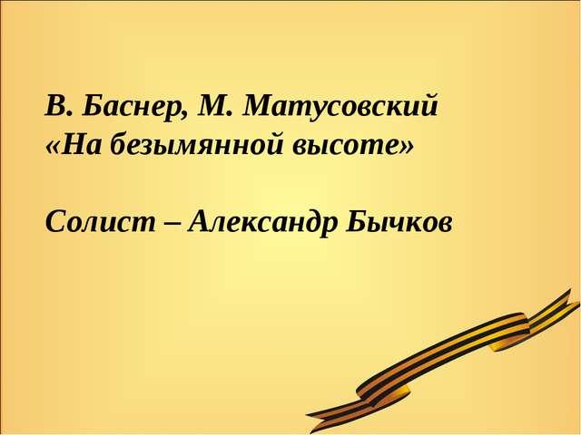 В. Баснер, М. Матусовский «На безымянной высоте» Солист – Александр Бычков