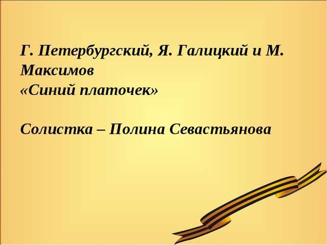 Г. Петербургский, Я. Галицкий и М. Максимов «Синий платочек» Солистка – Полин...