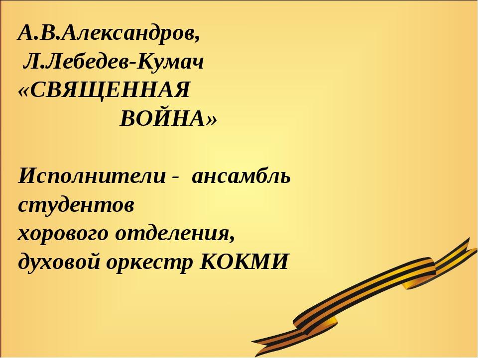А.В.Александров, Л.Лебедев-Кумач «СВЯЩЕННАЯ ВОЙНА» Исполнители - ансамбль сту...