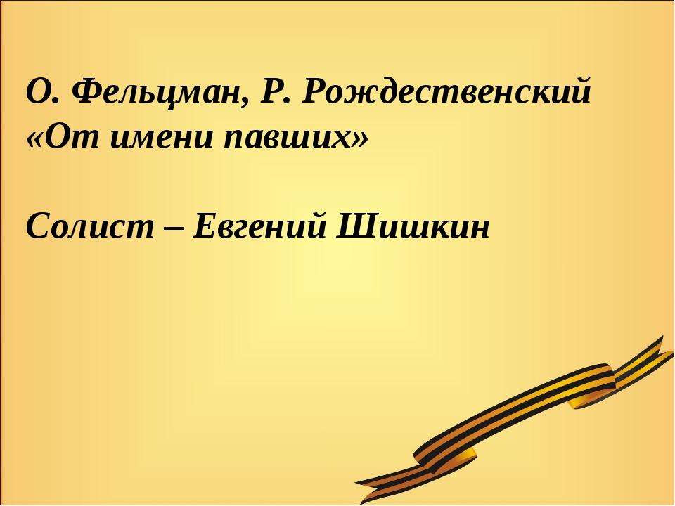 О. Фельцман, Р. Рождественский «От имени павших» Солист – Евгений Шишкин
