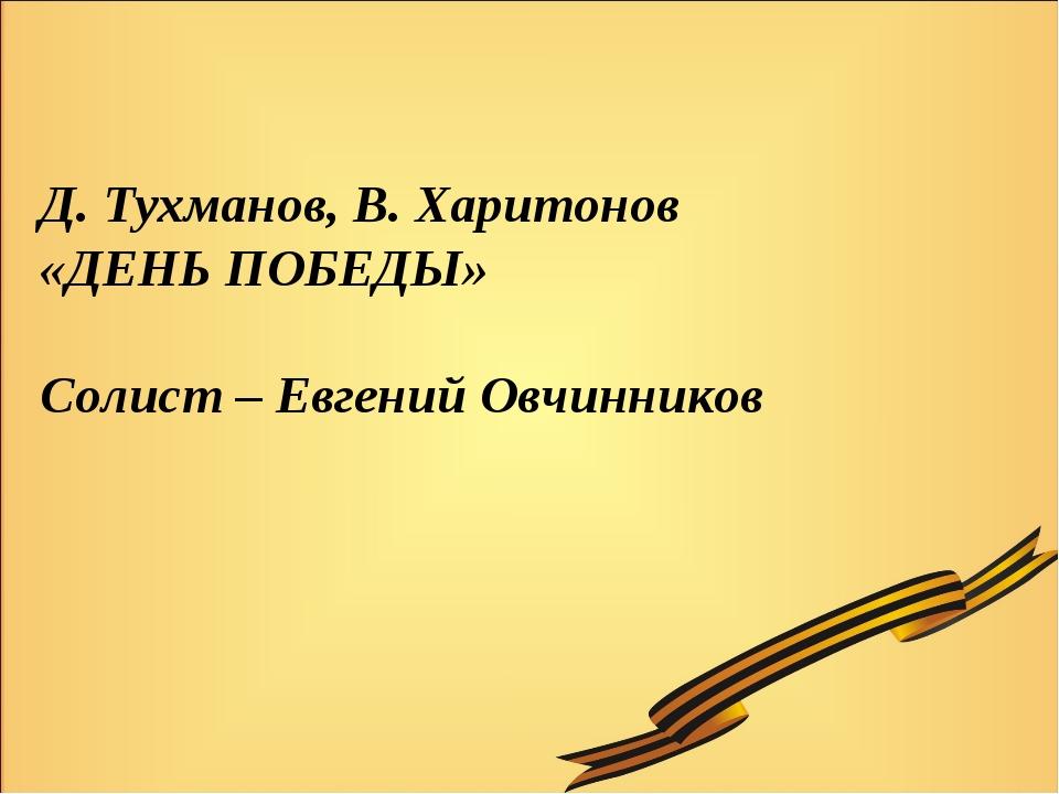 Д. Тухманов, В. Харитонов «ДЕНЬ ПОБЕДЫ» Солист – Евгений Овчинников