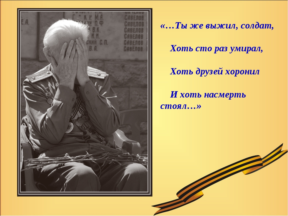 «…Ты же выжил, солдат, Хоть сто раз умирал, Хоть друзей хоронил И хоть насмер...