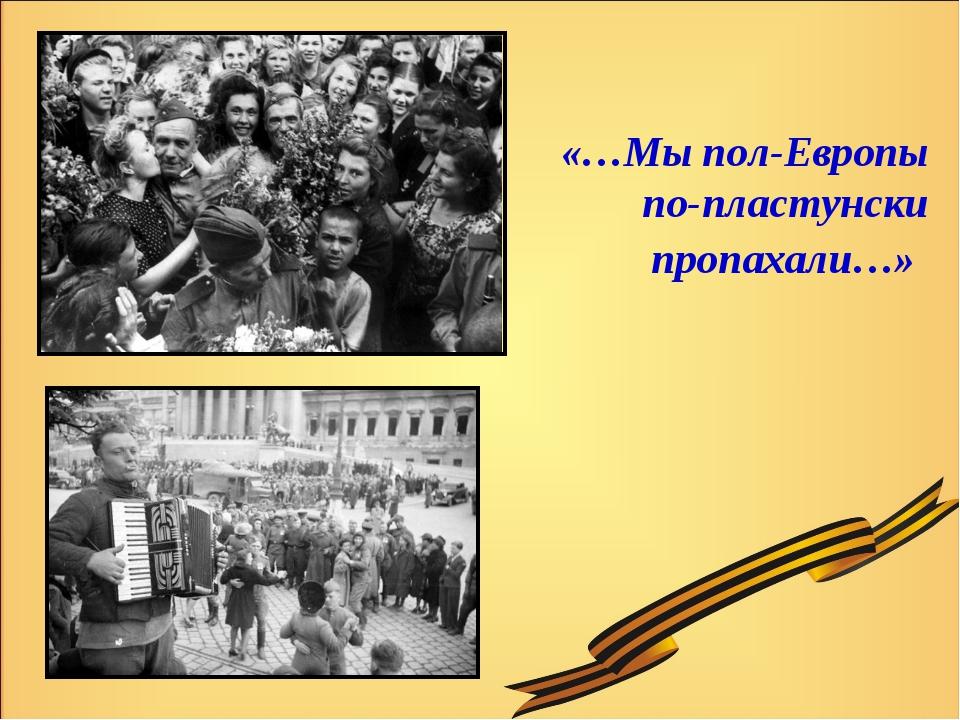 «…Мы пол-Европы по-пластунски пропахали…»