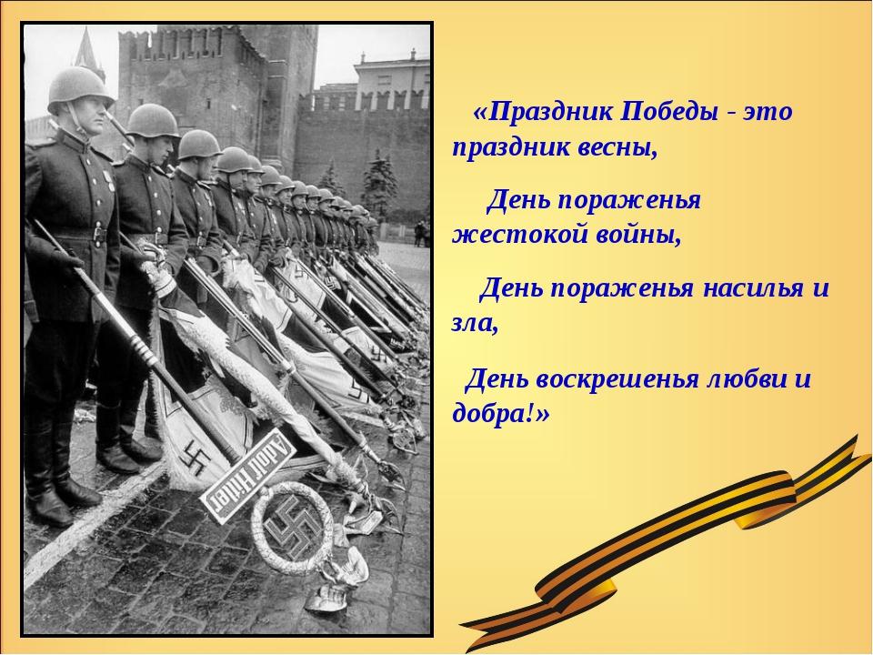 «Праздник Победы - это праздник весны, День пораженья жестокой войны, День...
