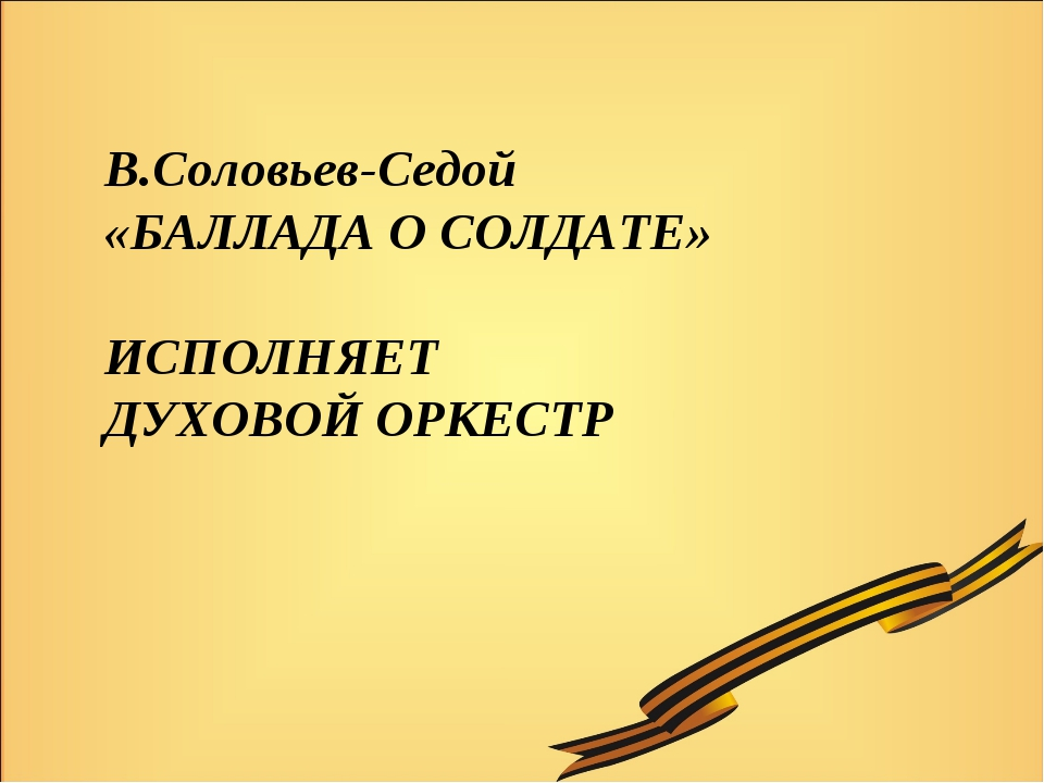 В.Соловьев-Седой «БАЛЛАДА О СОЛДАТЕ» ИСПОЛНЯЕТ ДУХОВОЙ ОРКЕСТР