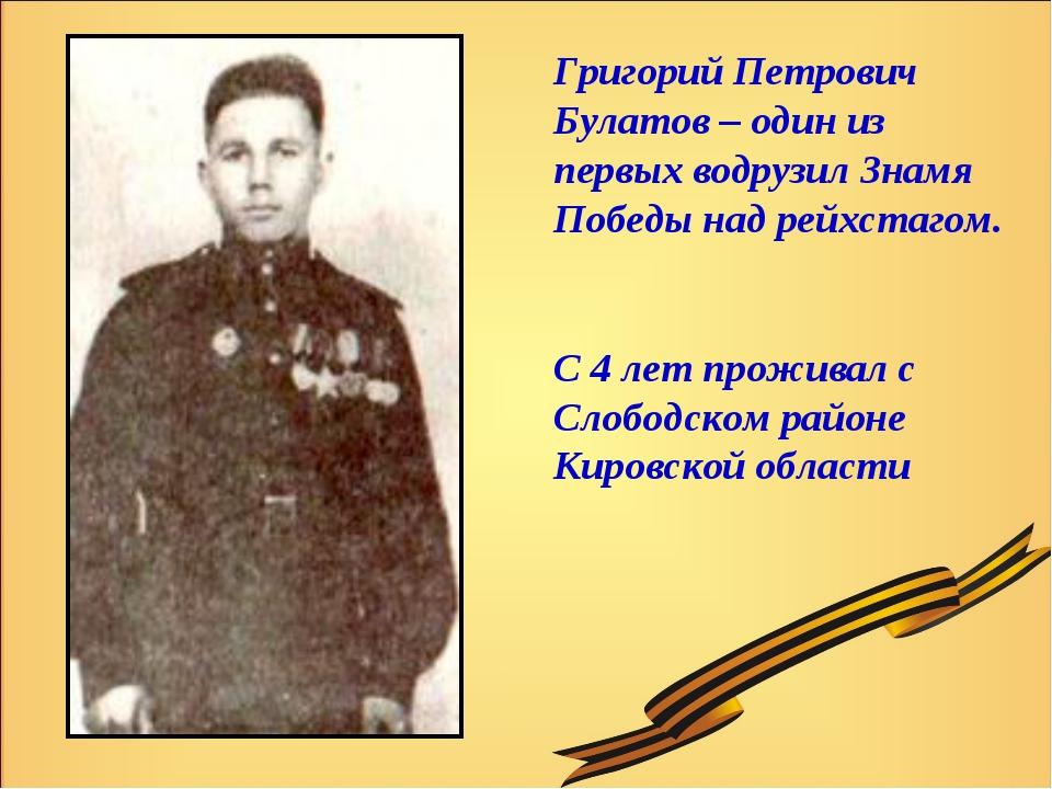 Григорий Петрович Булатов – один из первых водрузил Знамя Победы над рейхстаг...