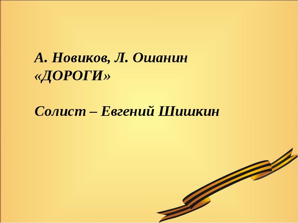 А. Новиков, Л. Ошанин «ДОРОГИ» Солист – Евгений Шишкин