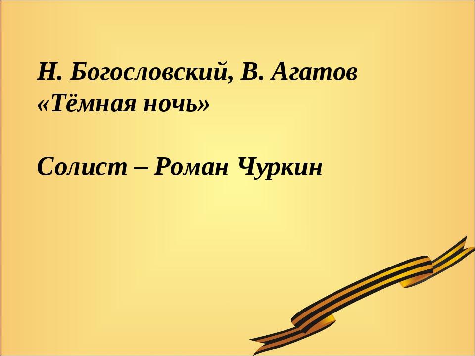 Н. Богословский, В. Агатов «Тёмная ночь» Солист – Роман Чуркин