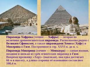 Пирамида Хефрена (точнее— Хафры)— вторая по величине древнеегипетская пирам