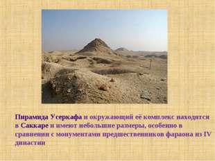 Пирамида Усеркафа и окружающий её комплекс находятся в Саккаре и имеют неболь