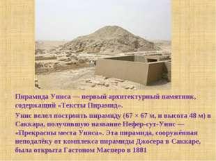 Пирамида Униса— первый архитектурный памятник, содержащий «Тексты Пирамид».