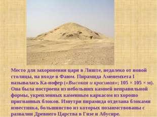 Место для захоронения царя в Лиште, недалеко от новой столицы, на входе в Фаю