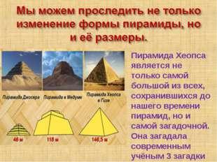 Пирамида Хеопса является не только самой большой из всех, сохранившихся до на