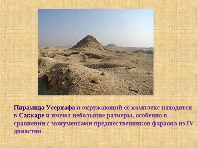 Пирамида Усеркафа и окружающий её комплекс находятся в Саккаре и имеют неболь...