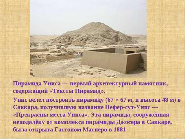 Пирамида Униса— первый архитектурный памятник, содержащий «Тексты Пирамид»....