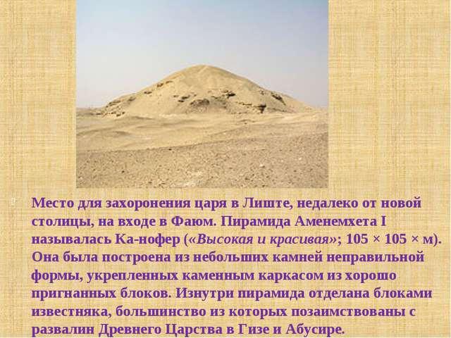 Место для захоронения царя в Лиште, недалеко от новой столицы, на входе в Фаю...