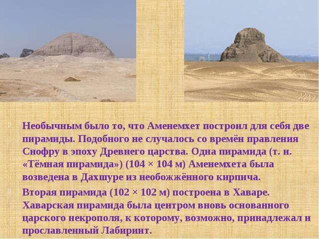 Необычным было то, что Аменемхет построил для себя две пирамиды. Подобного не...