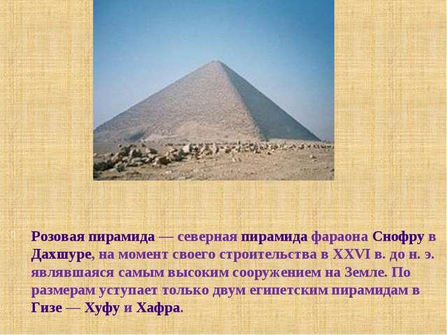 Розовая пирамида— северная пирамида фараона Снофру в Дахшуре, на момент свое...