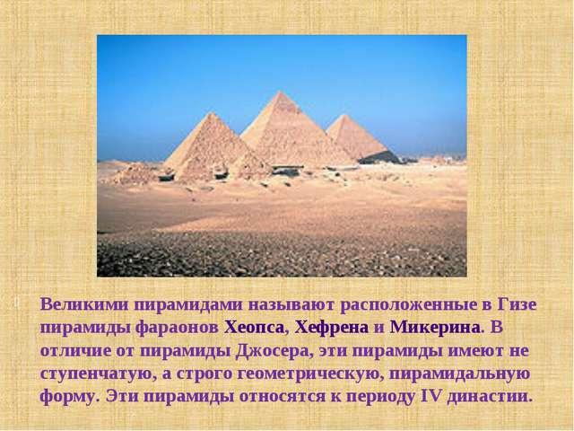 Великими пирамидами называют расположенные в Гизе пирамиды фараонов Хеопса, Х...
