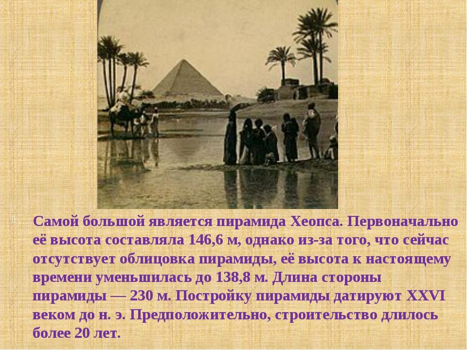 Самой большой является пирамида Хеопса. Первоначально её высота составляла 14...
