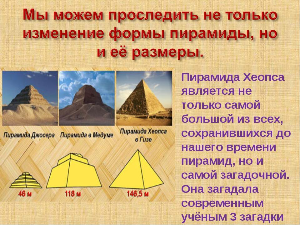 Пирамида Хеопса является не только самой большой из всех, сохранившихся до на...