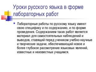 Уроки русского языка в форме лабораторных работ Лабораторные работы по русско
