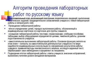Алгоритм проведения лабораторных работ по русскому языку Подготовительный эта