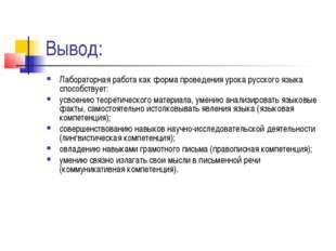 Вывод: Лабораторная работа как форма проведения урока русского языка способст