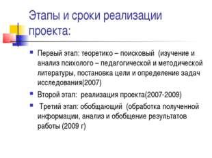 Этапы и сроки реализации проекта: Первый этап: теоретико – поисковый (изучени